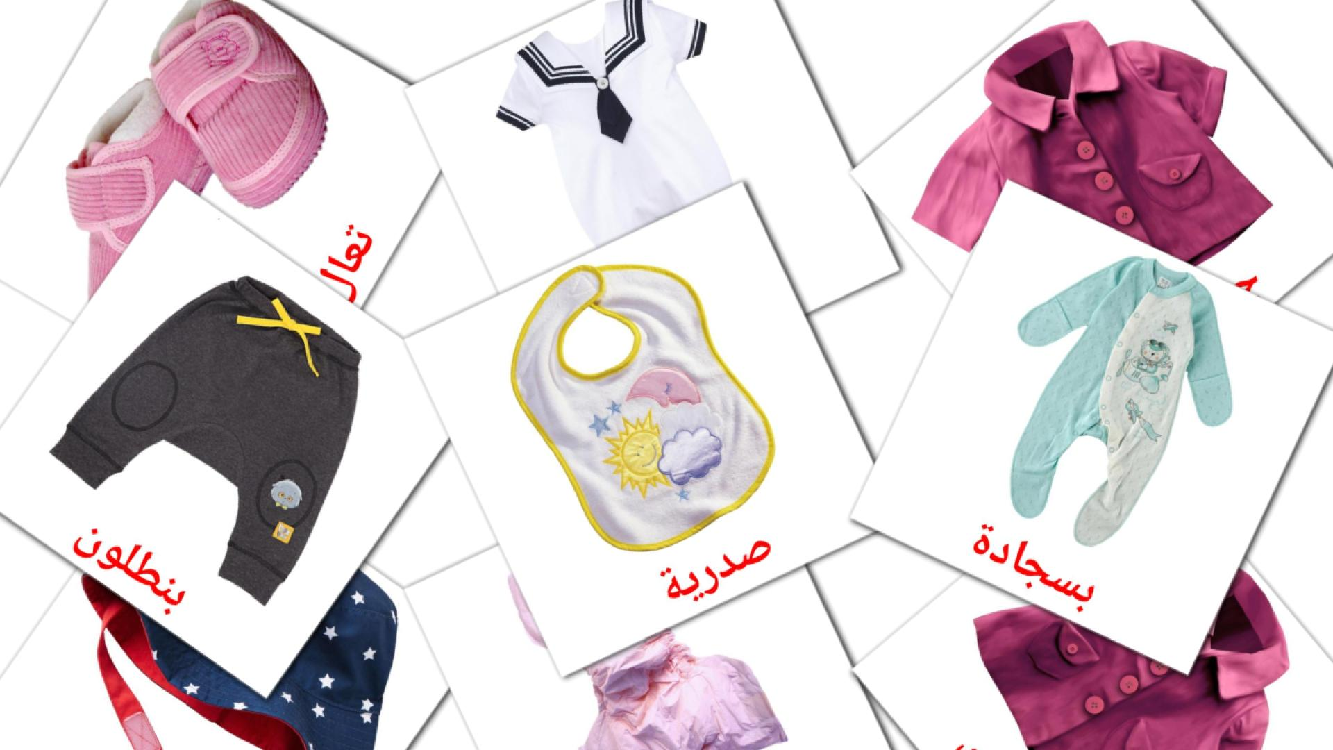Baby clothes flashcards