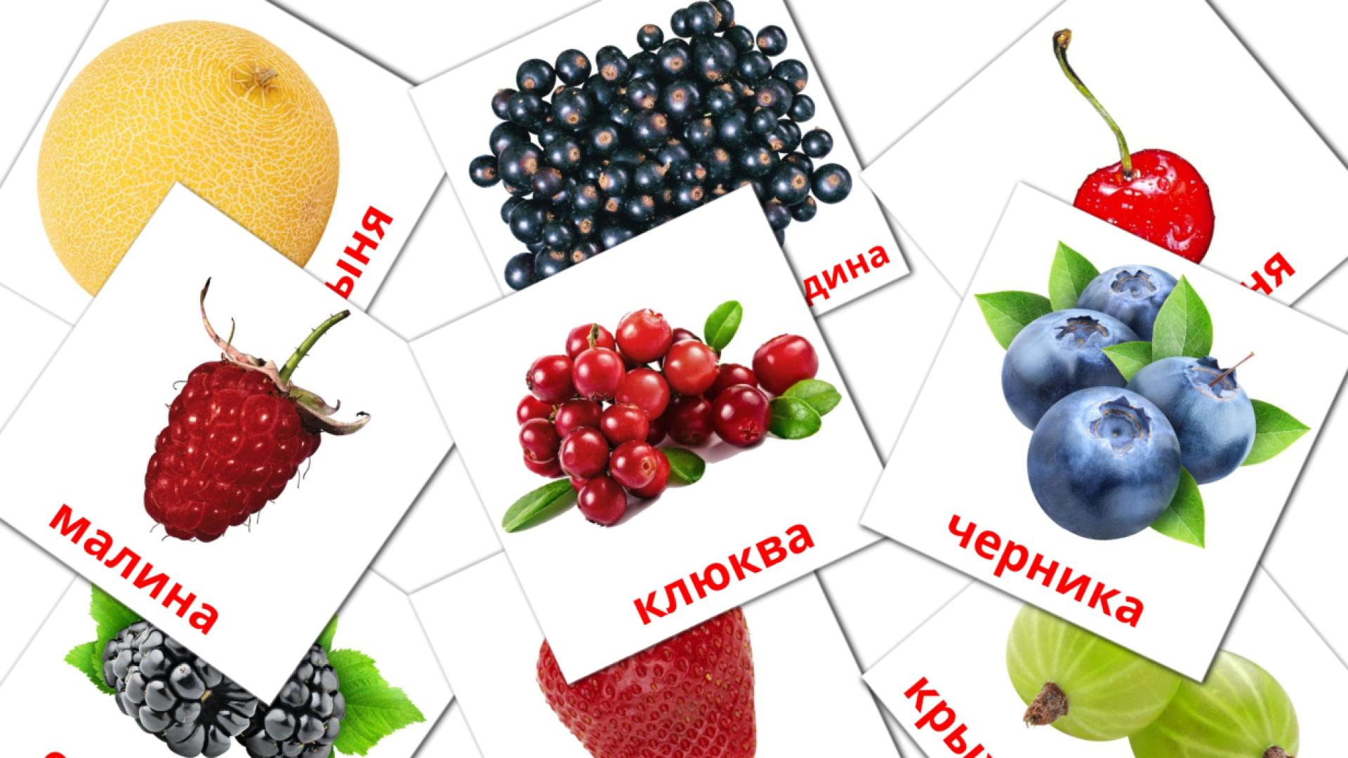 Berries flashcards