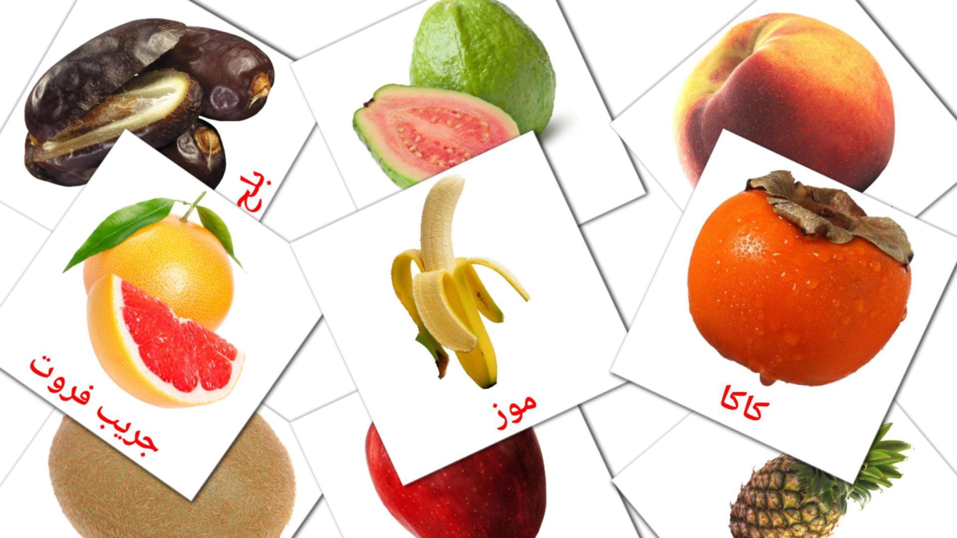 Fruits flashcards