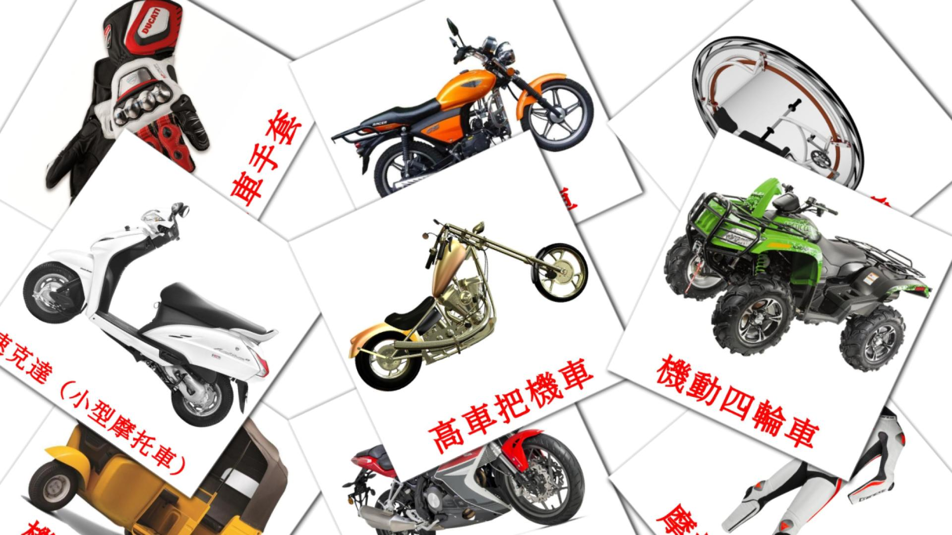 Motorcycles flashcards