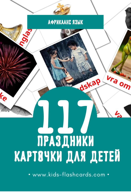 """""""vakansies"""" - Визуальный Африкаанс Словарь для Малышей (24 картинок)"""