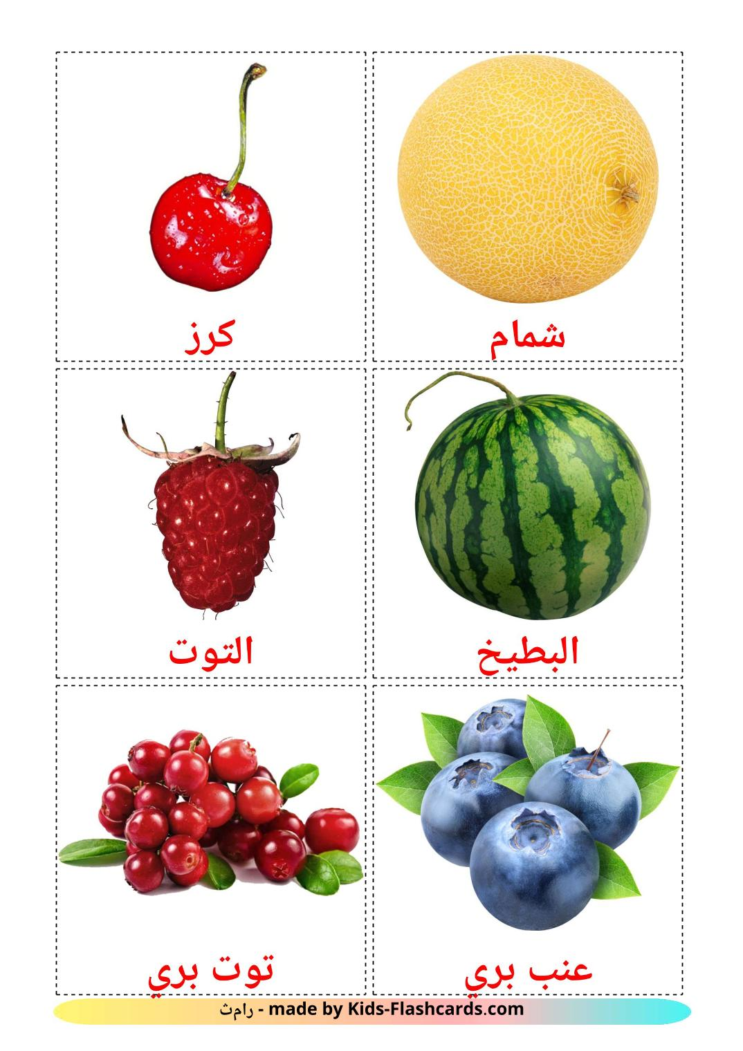 Berries - 11 Free Printable arabic Flashcards