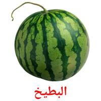 البطيخ picture flashcards