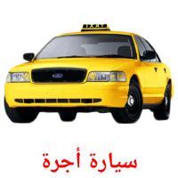 سيارة أجرة picture flashcards