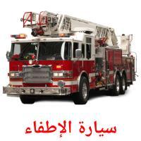 سيارة الإطفاء picture flashcards