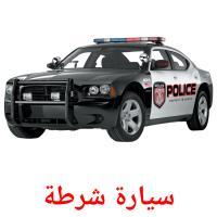 سيارة شرطة picture flashcards