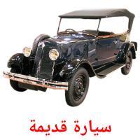 سيارة قديمة picture flashcards