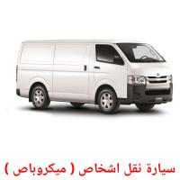 سيارة نقل اشخاص ( ميكروباص ) picture flashcards