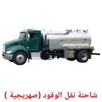 شاحنة نقل الوقود (صهريجية ) picture flashcards