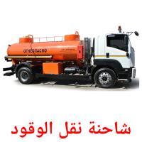 شاحنة نقل الوقود picture flashcards