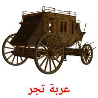 عربة تجر picture flashcards
