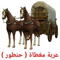 عربة مغطاة ( حنطور ) picture flashcards