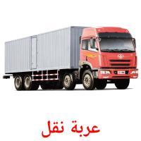 عربة نقل picture flashcards