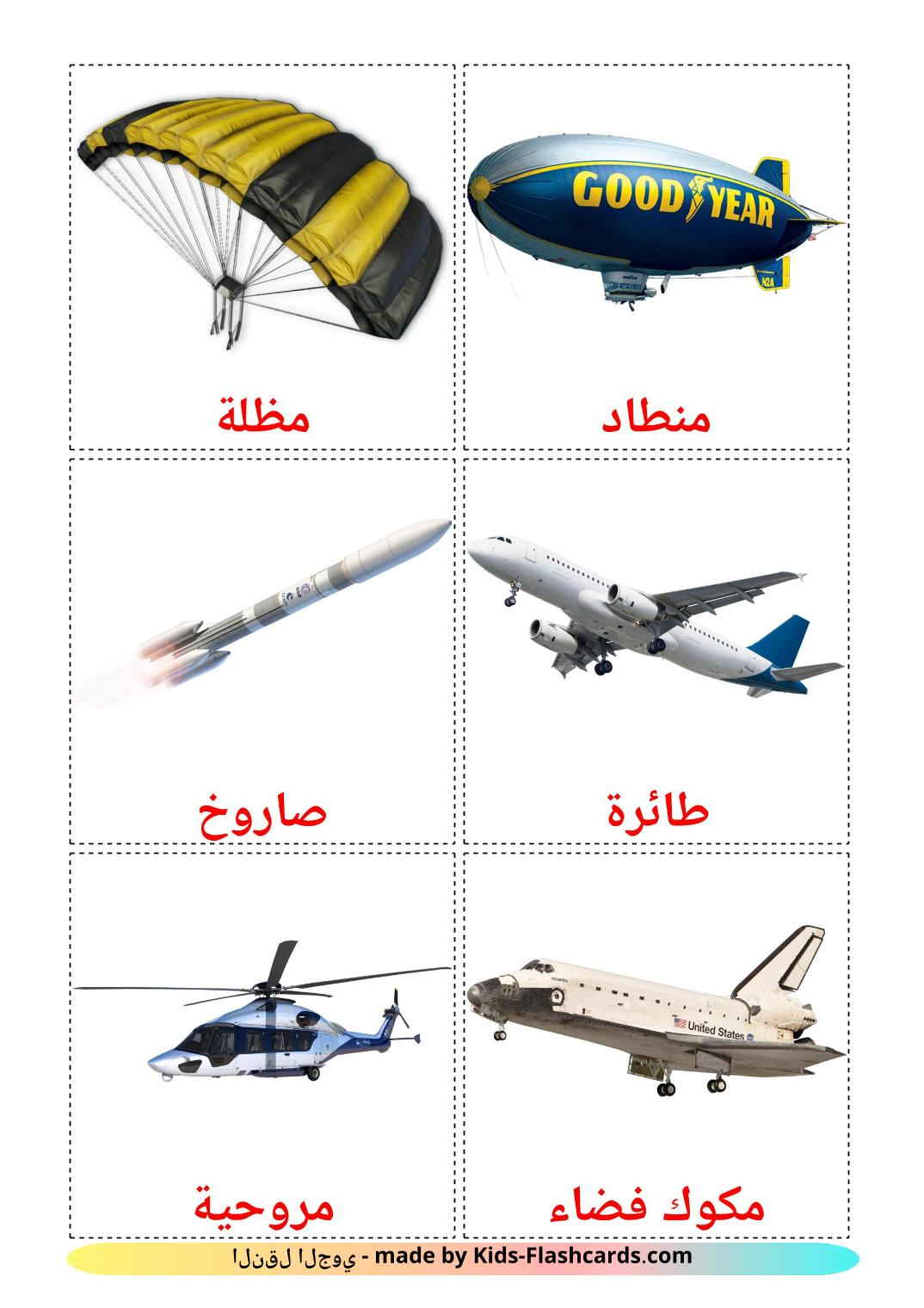 Aircraft - 14 Free Printable arabic Flashcards