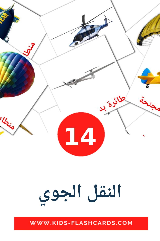 14 النقل الجوي Picture Cards for Kindergarden in arabic