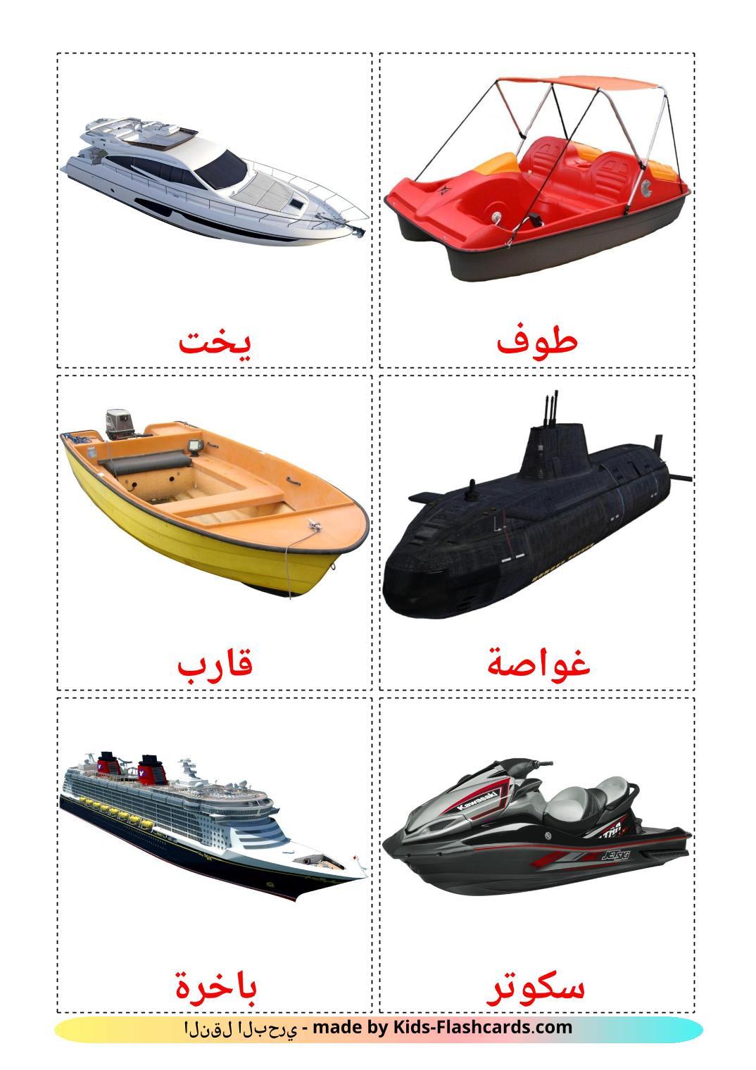 Water transport - 18 Free Printable arabic Flashcards