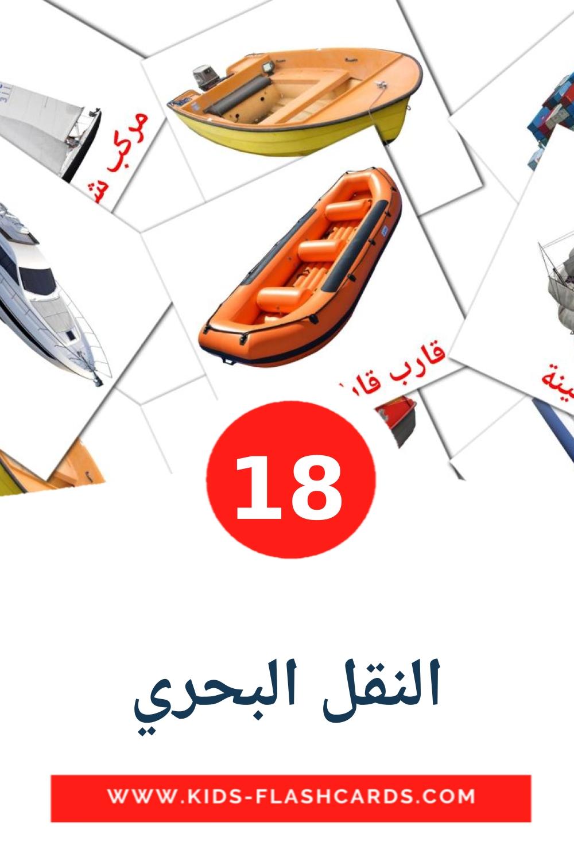 18 النقل البحري Picture Cards for Kindergarden in arabic