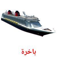 باخرة picture flashcards