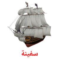 سفينة picture flashcards