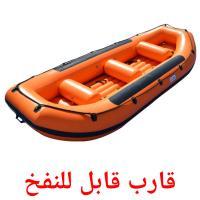 قارب قابل للنفخ picture flashcards