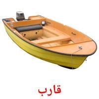 قارب picture flashcards