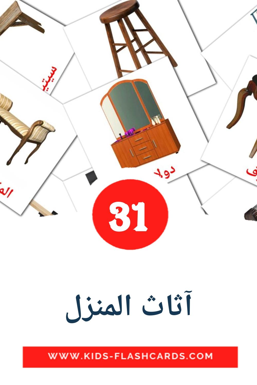 31 آثاث المنزل Picture Cards for Kindergarden in arabic