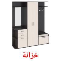 خزانة picture flashcards