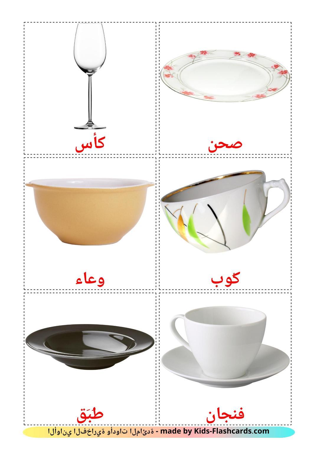 Crockery and cutlery - 29 Free Printable arabic Flashcards
