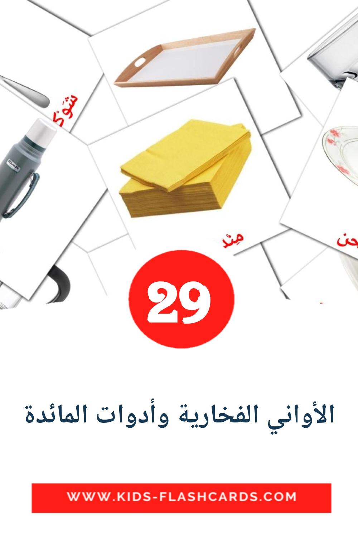 29 الأواني الفخارية وأدوات المائدة Picture Cards for Kindergarden in arabic