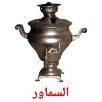 السماور picture flashcards