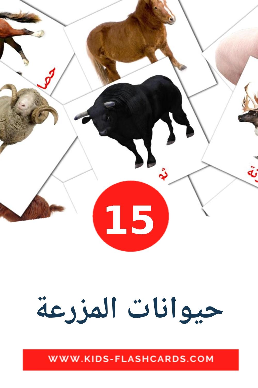 15 حيوانات المزرعة Picture Cards for Kindergarden in arabic