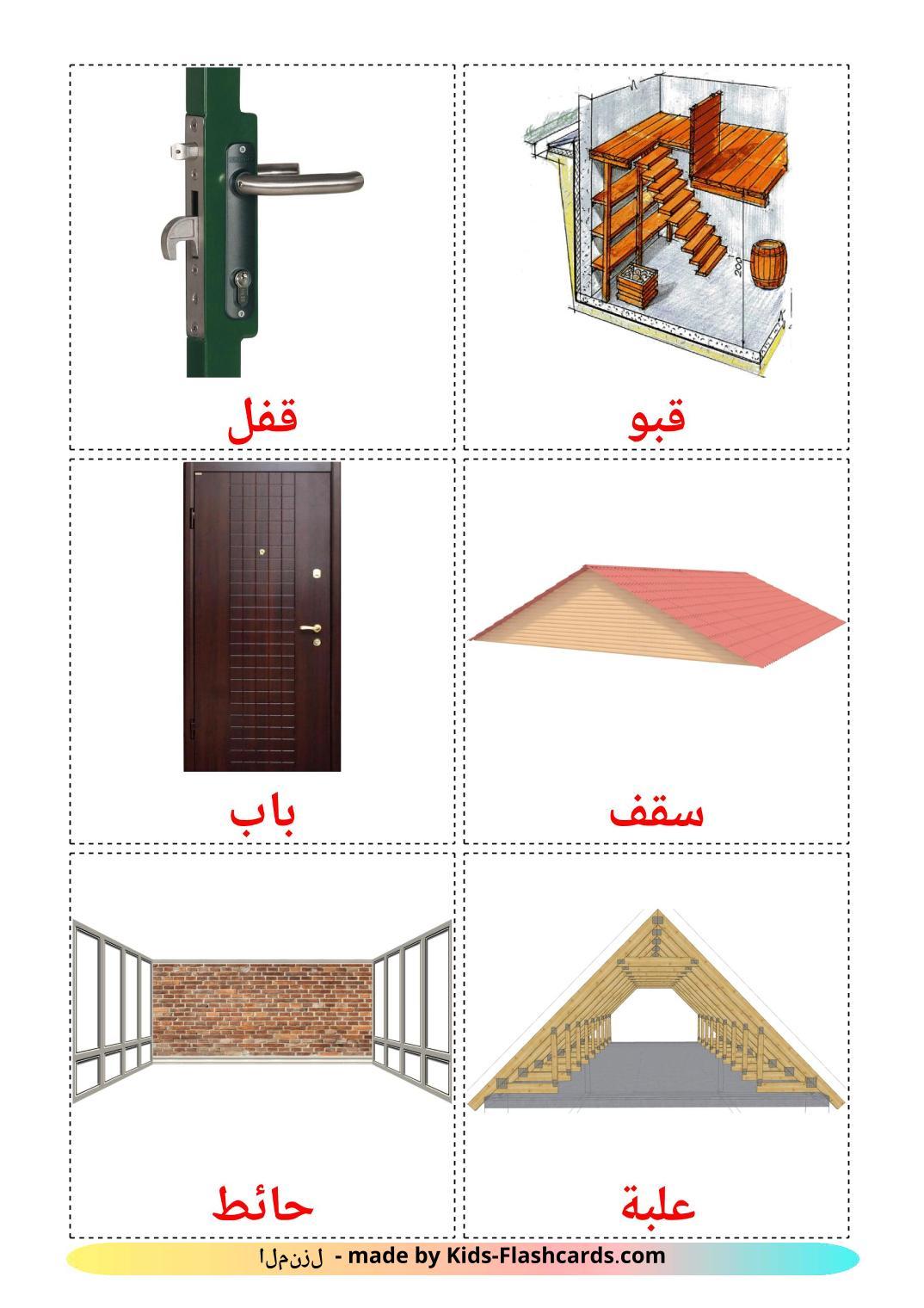 House - 25 Free Printable arabic Flashcards