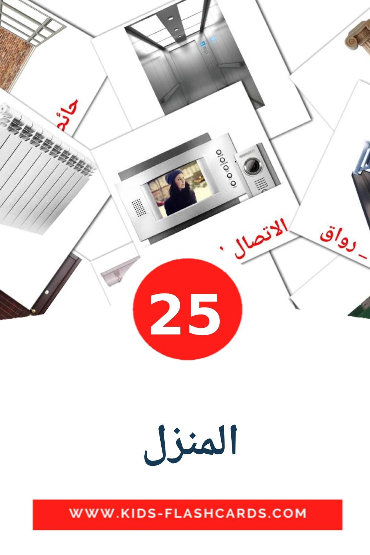 25 المنزل  Picture Cards for Kindergarden in arabic