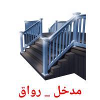 مدخل _ رواق picture flashcards