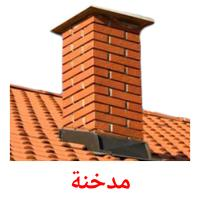 مدخنة picture flashcards