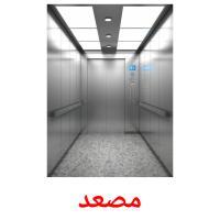 مصعد picture flashcards