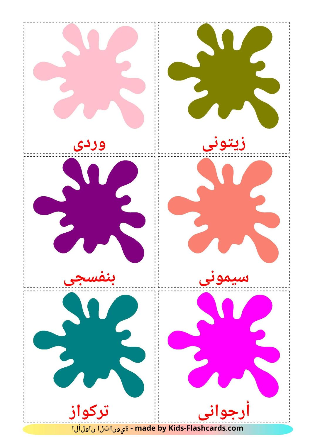 Secondary colors - 20 Free Printable arabic Flashcards
