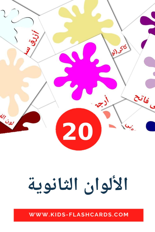 20 الألوان الثانوية Picture Cards for Kindergarden in arabic