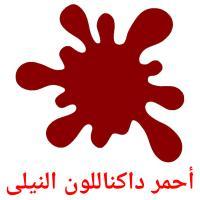 أحمر داكناللون النيلى picture flashcards
