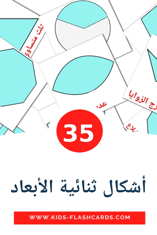 35 أشكال ثنائية الأبعاد Picture Cards for Kindergarden in arabic