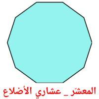 المعشّر _ عشاري الأضلاع picture flashcards