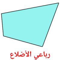 رباعي الأضلاع picture flashcards