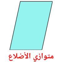 متوازي الأضلاع picture flashcards