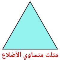 مثلث متساوي الأضلاع picture flashcards