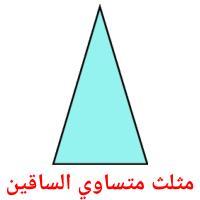 مثلث متساوي الساقين picture flashcards
