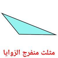 مثلث منفرج الزوايا picture flashcards