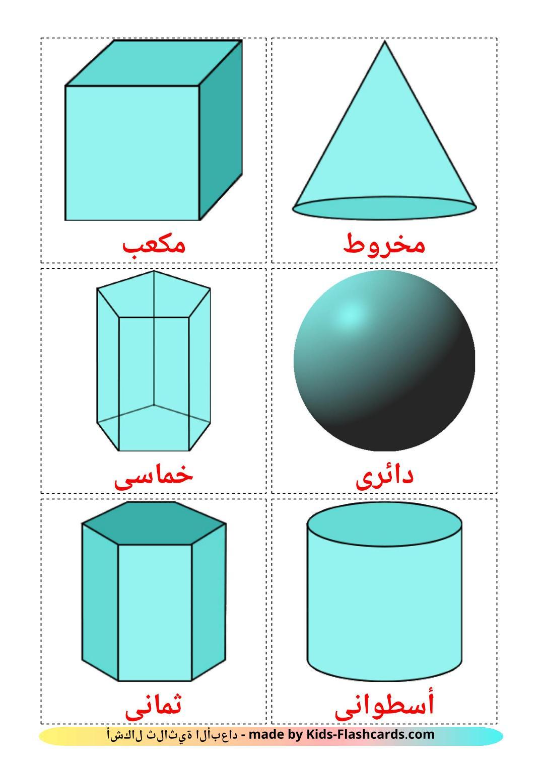 3D Shapes - 17 Free Printable arabic Flashcards