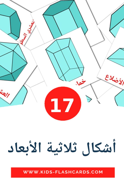 17 أشكال ثلاثية الأبعاد Picture Cards for Kindergarden in arabic
