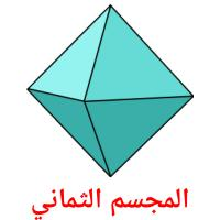 المجسم الثماني picture flashcards