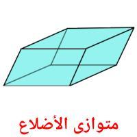 متوازى الأضلاع picture flashcards